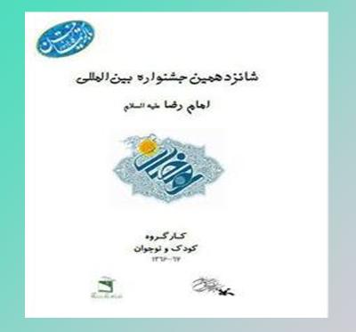 فراخوان شانزدهمین جشنواره رضوی کانون منتشر شد