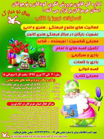 طرح عیدانه کانون پرورش فکری کودکان و نوجوانان استان هرمزگان