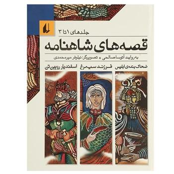 قصه های شاهنامه جلدهای 1 تا 3