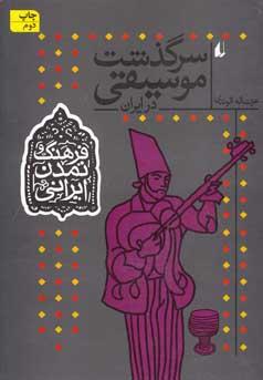 سرگذشت موسیقی در ایران