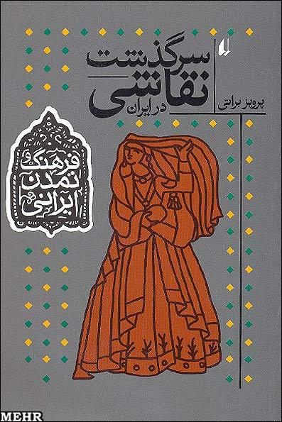سرگذشت نقاشی در ایران