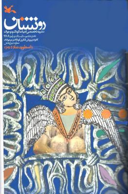 جایگاه موج اسطوره ای محور هستی شناسی و معرفی شناسی جهان بینی کودکان ایران