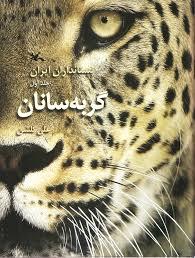 پستانداران ایران: گربهسانان (جلد 1)