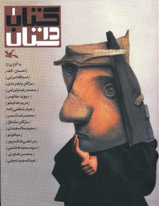 کتاب داستان1 به کوشش حسن احمدی