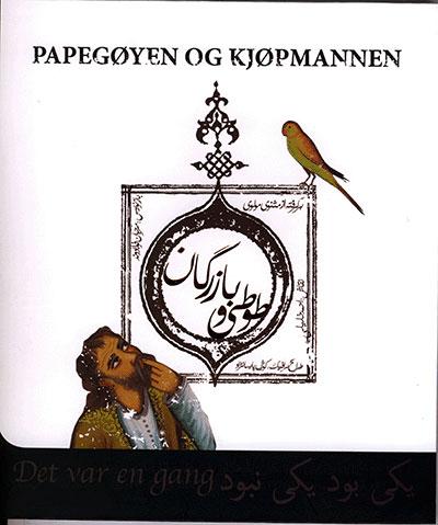 طوطی و بازرگان(دو زبانه فارسی – نروژی)
