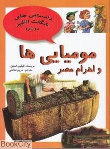 مومیاییها و اهرام مصر و سئوالاتی دیگر دربارهی مصر باستان