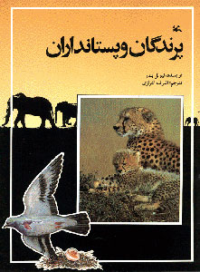 پرندگان و پستانداران