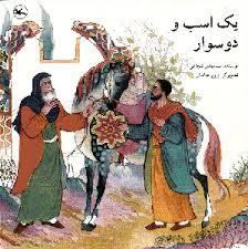 یک اسب ودو سوار