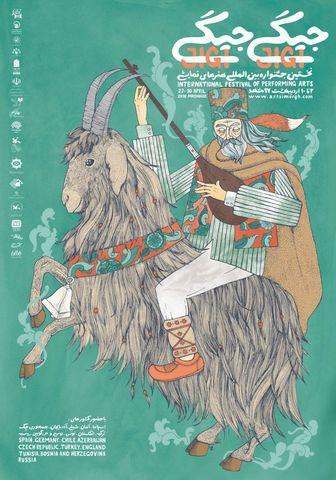 مشارکت کانون در برگزاری جشنواره بینالمللی جیگیجیگی