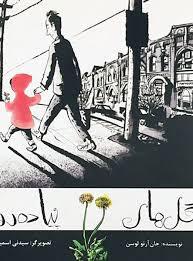 گلهای پیادهرو