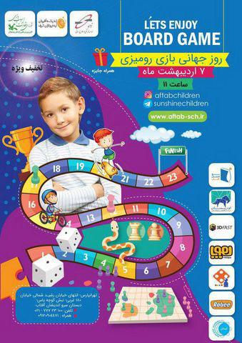 همکاری شورای نظارت بر اسباببازی در برگزاری روز جهانی بازی رومیزی