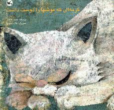 گربه ای که موش ها را دوست داشت