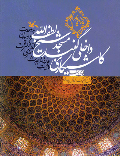 کاشیکاری داخلی گنبد مسجد شیخ لطف الله، روایت عارفانه حدیث هنری گذر از کثرت و رسیدن به وحدت