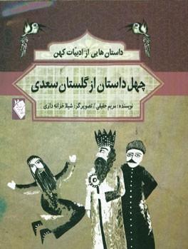 چهل داستان از گلستان سعدي