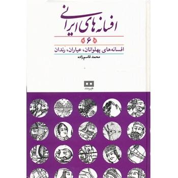افسانههای ایرانی - جلد 6