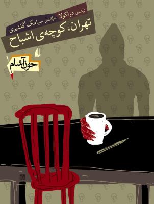 خون آشام 1 (تهران، کوچه ی اشباح)