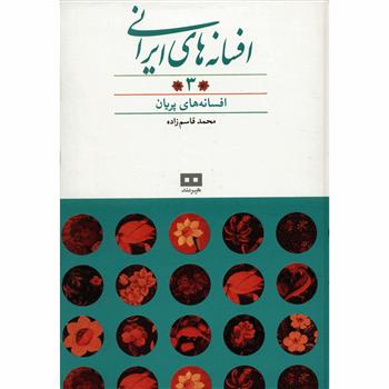 افسانههای ایرانی - جلد 3