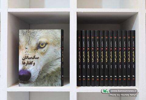 مجموعهای از آثار نفیس کانون در نمایشگاه بینالمللی کتاب
