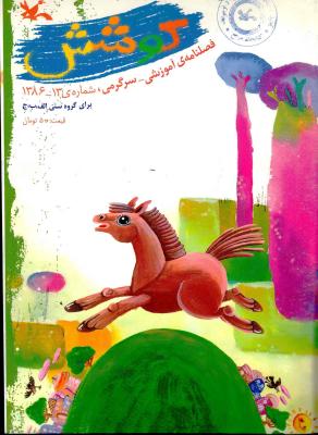 کوشش فصلنامه آموزشی سرگرمی13