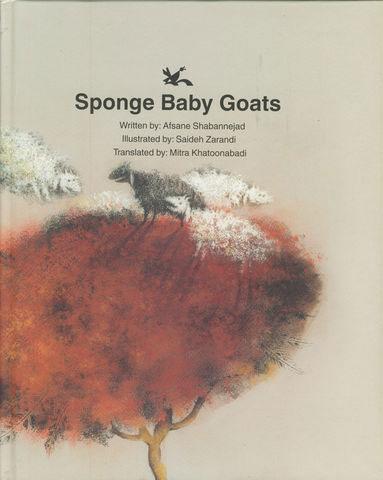 نسخهی انگلیسی کتاب «بزغالههای ابری» منتشر شد