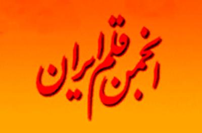 جشنواره ادبی چلچراغ