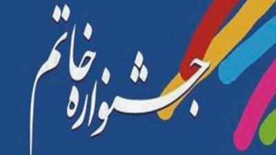 جشنواره ادبی خاتم