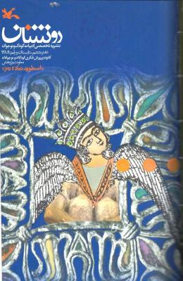 بررسی نمادهای دینی در افسانه ها و تاثير روايي آنها بر كودكان