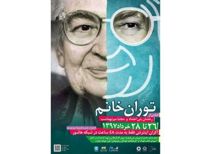فیلم مستند توران میرهادی اکران میشود