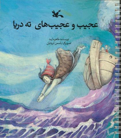 «عجیب و عجیبهای ته دریا» از طاهره ایبد چاپ شد