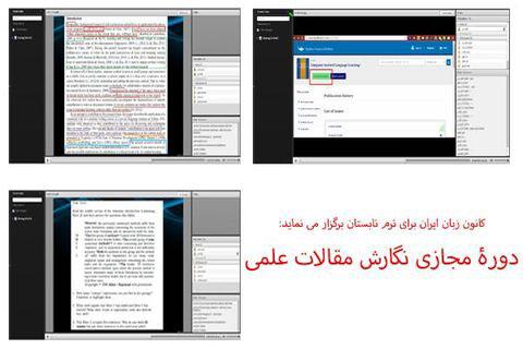 کانون زبان ایران دورهی مجازی نگارش مقالههای علمی را برگزار میکند