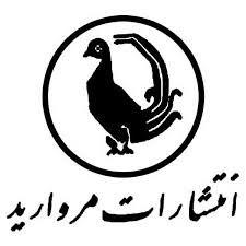 انتشارات مروارید