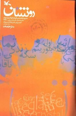 ترجمه اثر داستاني و غير داستاني