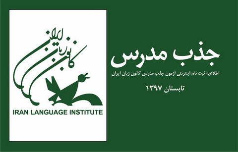 ثبتنام آزمون جذب مدرس زبانهای خارجی