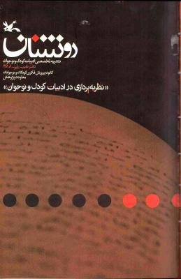 ادبیات کودک و نظریه پردازی در ایران (گفتگو با توران میر هادی)