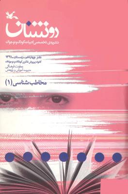 مخاطب شناسی و گسترش ادبیات کودکان