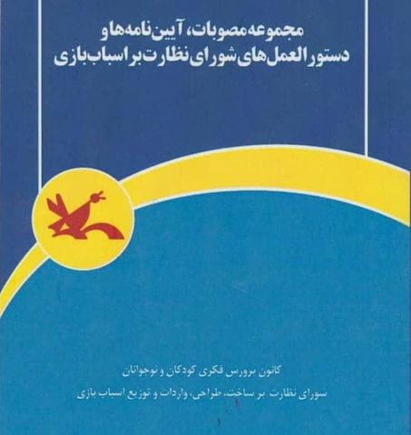 کتاب آییننامههای شورای نظارت بر اسباببازی منتشر شد