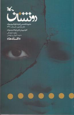 عبارات آغازین و پایانی قصه های آذربایجان