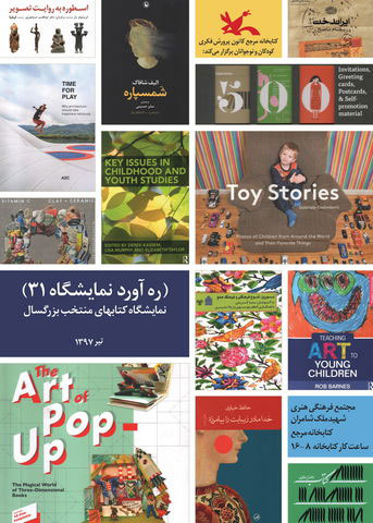 نمایشگاه منتخب کتابهای بزرگسال در کتابخانه مرجع کانون