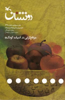 ظرافت های واقع گرایی و ضرورت آن در داستان نویسی برای کودکان و نوجوانان