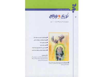 شانزدهمین شماره فصلنامه نقد کتاب کودک و نوجوان