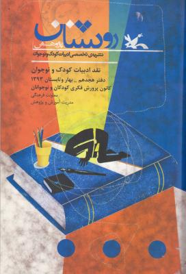 ویژگیهای نقد ادبی در ادبیات کودک و نوجوان رابطهی متقابل متن و فرامتن