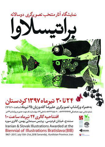برپایی کارگاه آموزش تصویرگری علیرضا گلدوزیان در سنندج همزمان با برگزاری نمایشگاه دوسالانه براتیسلاوا
