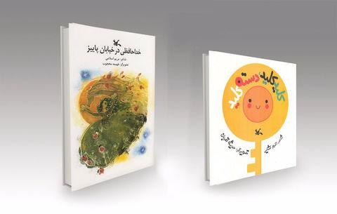 دو کتاب کانون نامزد دریافت جایزه پروین اعتصامی شد