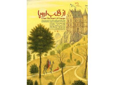 نمایشگاه آثار تصویرگران معاصر جمهوری چک در خانه هنرمندان تهران