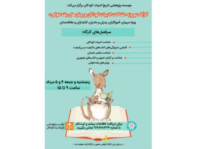 کارگاه دوروزه «شناخت ادبیات کودکان و روشهای بلندخوانی» امردادماه ۱۳۹۷ برگزار میشود