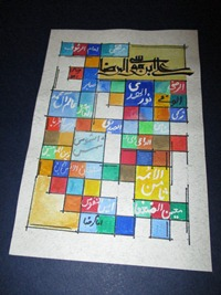 اسماء امام رضا (ع)