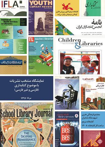 برپایی نمایشگاه منتخب نشریات کتابداری در کانون