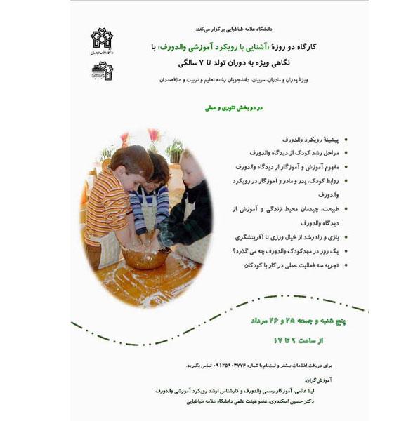 برگزاری کارگاه آموزشی آشنایی با رویکرد آموزشی والدورف با نگاهی ویژه به دوران تولد تا ۷ سالگی