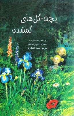بچه - گل های گمشده