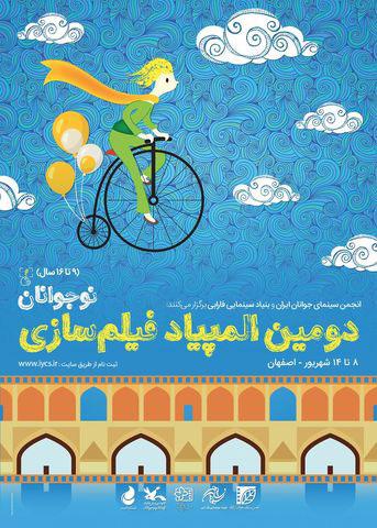 مشارکت کانون در المپیاد فیلمسازی نوجوانان ایران